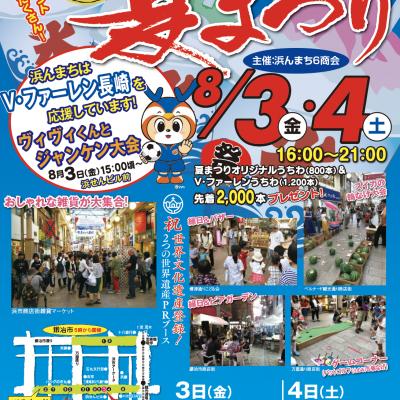 商店街夏祭り情報