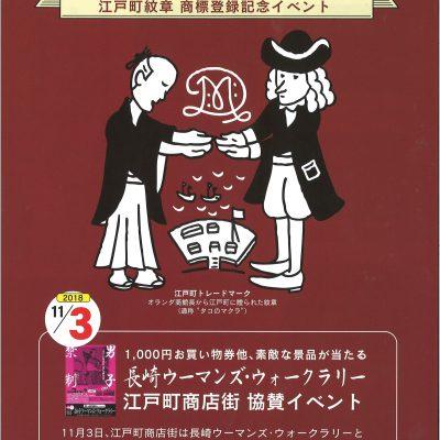 江戸町イベント開催について