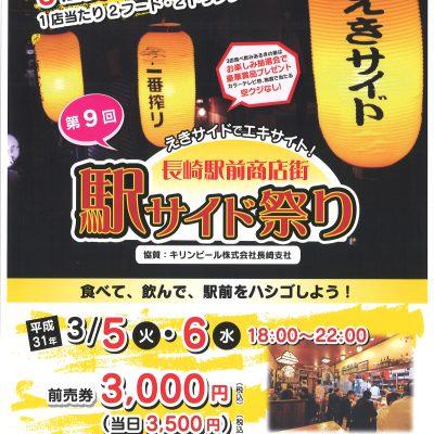 「駅サイド祭り」開催について