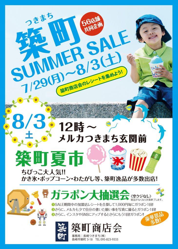 築町夏祭り