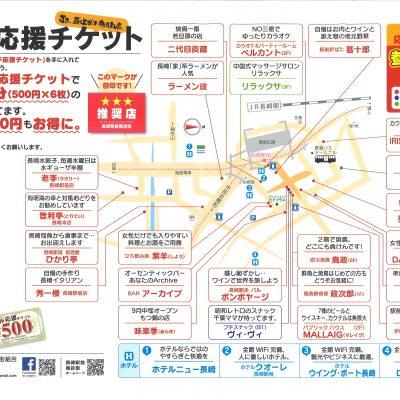 『駅サイド応援チケット』販売中!